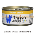 Thrive 無穀物幼貓罐 雞肉 75g