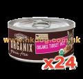 Organix 無穀物貓罐頭 3oz 火雞 x24罐