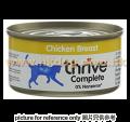 Thrive 無穀物貓罐 雞胸肉 75g