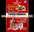 大塚 狗用紅莓防結石小食