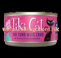 Tiki Cat 2.8oz Hana Grill 無穀物貓罐頭 吞拿,蟹