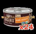 Organix 無穀物貓罐頭 3oz 雞肉 x24罐