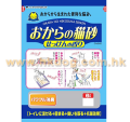 Hitachi 番梘香味豆腐貓砂 6L