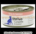 Thrive 無穀物貓罐 吞拿,三文魚 75g