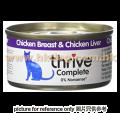 Thrive 無穀物貓罐 雞肉+雞肝 75g