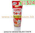 CIAO 貓醬牙膏裝 吞拿味營養食<CS155>