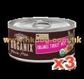Organix 無穀物貓罐頭 5.5oz 火雞 x3罐