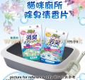 大塚 貓砂消臭丸 肥皂味 12粒裝