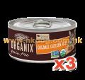 Organix 無穀物貓罐頭 5.5oz 雞肉 x3罐