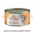Almo Nature Alternative 貓罐頭 烤火雞 70g