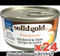 Solid Gold 5 Ocean 無穀物貓罐頭 3oz x24罐可混款
