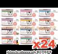 Purepaws 貓罐 80g x24罐 可混味