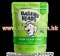Barking Heads 無穀物羊肉 狗濕包 300G