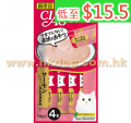 Ciao 三文+雞醬<sc146>