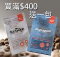 購物滿$400,可免費換領 Blackwood 無穀物貓糧4磅或狗糧5磅一包(贈品不拍不送)
