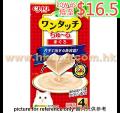 Ciao One Touch 貓用流心醬盒 吞拿魚味<SC311>