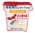 Hills 贈品: 買仕何15KG或28.5磅狗乾糧2包送35磅糧桶一個(不拍不送)
