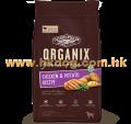 Organix 無穀物有機雞肉甜薯全犬配方 18磅