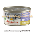 Almo Nature 腸胃護理貓主食罐 火雞肉 85g