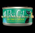 Tiki Cat 2.8oz Luau Hookena無穀物貓罐頭 吞拿魚,雞肉